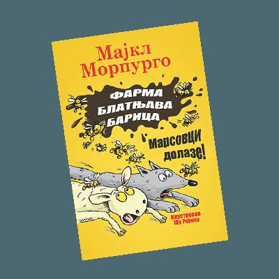 Узбудљиви догађаји на фарми Блатњава Барица